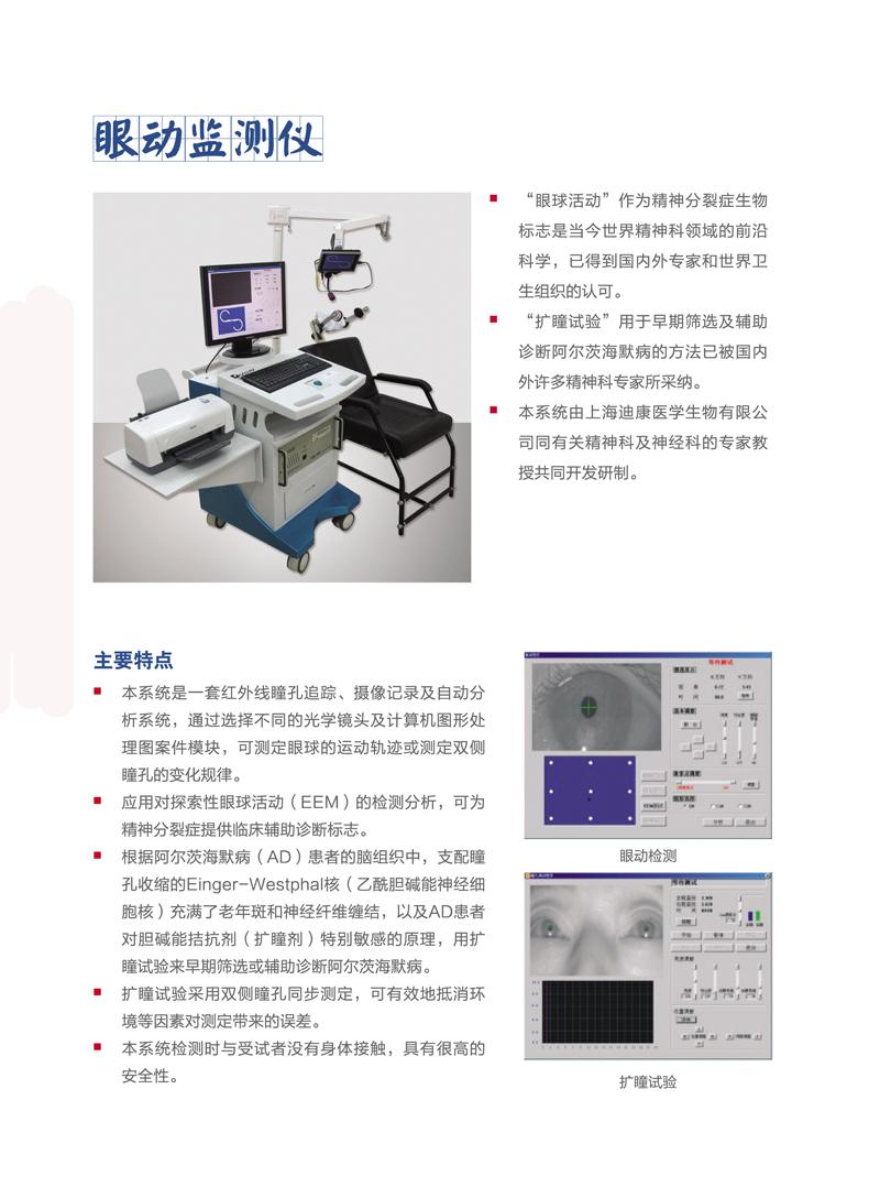 眼动检测仪.jpg